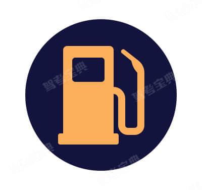 燃油指示灯